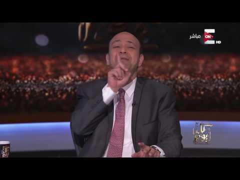 كل يوم - عمرو أديب : إستغلال قوت الشعب جريمة أكبر من القتل وبيسأل أين الموظفين ؟!  - 22:20-2017 / 7 / 2