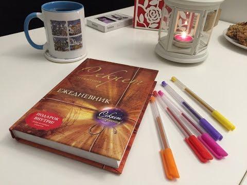 Джо витале: секрет притяжения. Большая книга исполнения желаний.