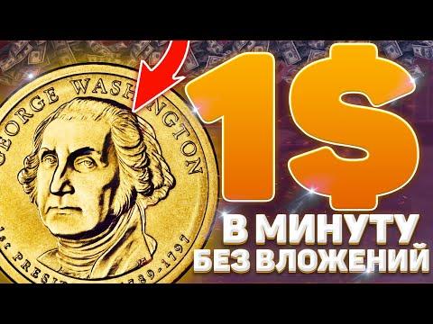 $1 В МИНУТУ ✅  ВАМ ПЛАТЯТ ДЕНЬГИ ЗА ПРОСМОТР ВИДЕО и ОБЪЯВЛЕНИЙ
