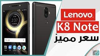 لينوفو كي 8 نوت Lenovo K8 Note | افضل هاتف بسعر منخفض؟