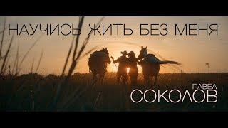 Смотреть клип Павел Соколов - Научись Жить Без Меня