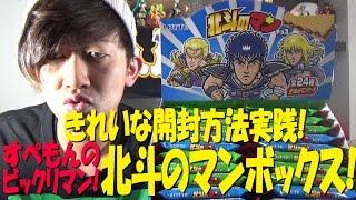 07958-bikkuri_man_thumbnail