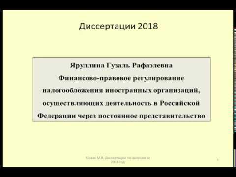 Диссертация 2018 Постоянное представительство / Thesis On Tax