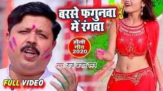 आगया 2020 का सुपरहिट होली गीत | Barse Fagunwa Me Rangwa | Ram Ajor Raman | Bhojpuri Song