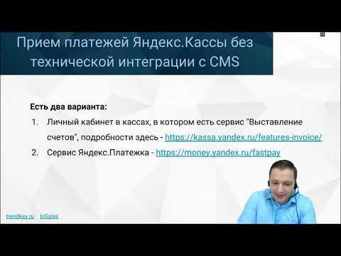 Яндекс.Касса для интернет магазинов. Преимущества и особенности онлайн-платежей.