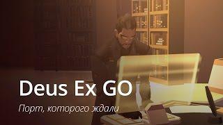 Скачать Deus Ex GO httpappleco2bwbCrl Подписаться httpbitlyAppleInsidersub  Вслед за такими успешными продуктами