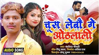 New maithali banshidhar chaudhary song || चूस लेबौ गे ओठलाली||#बंसीधर_चौधरी| #niraj nishad