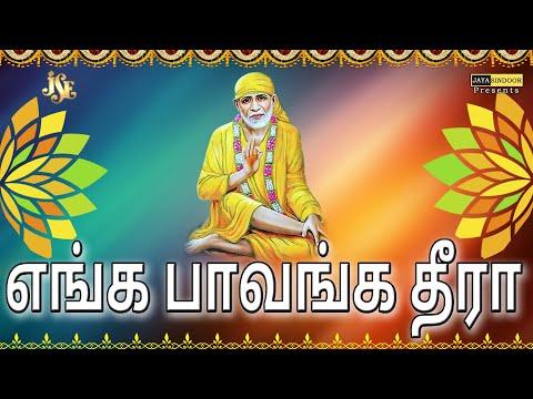 Enga Paavanga Theera Lyrics in Tamil||Tamil Devotional Songs Saibaba || Suresh Babu || Jayasindoor |