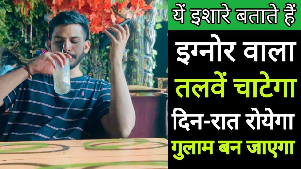 Yhe Point Kro Ignore Karne Wala Talve Chatega Din Raat Royega Ghulaam Banega Partner Roj Phone Krega