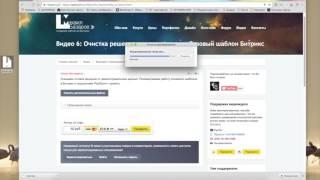 Видео 6: Очистка решения от демо данных. Базовый шаблон Битрикс