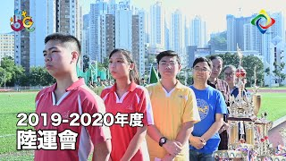 Publication Date: 2020-01-03 | Video Title: 2019-2020年度 陸運會