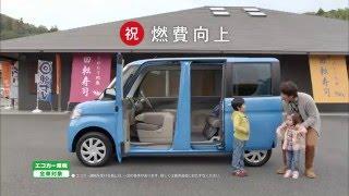 小池栄子 ダイハツ タント CM.