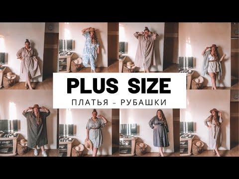 ОДЕЖДА ПЛЮС САЙЗ ‼️ платья-рубашки больших размеров