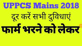 UPPCS Mains 2018-Clear All doubts related to Filling Mains Form