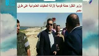 صباح البلد - وزير النقل : حملة قومية لإزالة المطبات العشوائية على طرق مصر