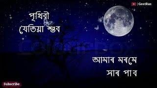 Maj Nikha Mone Mone By Zubeen  Assamese Romantic WhatsApp Status Video  