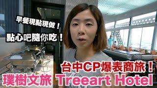 《飯店人生EP40》CP爆表的台中酒店|璞樹文旅TREEART ...