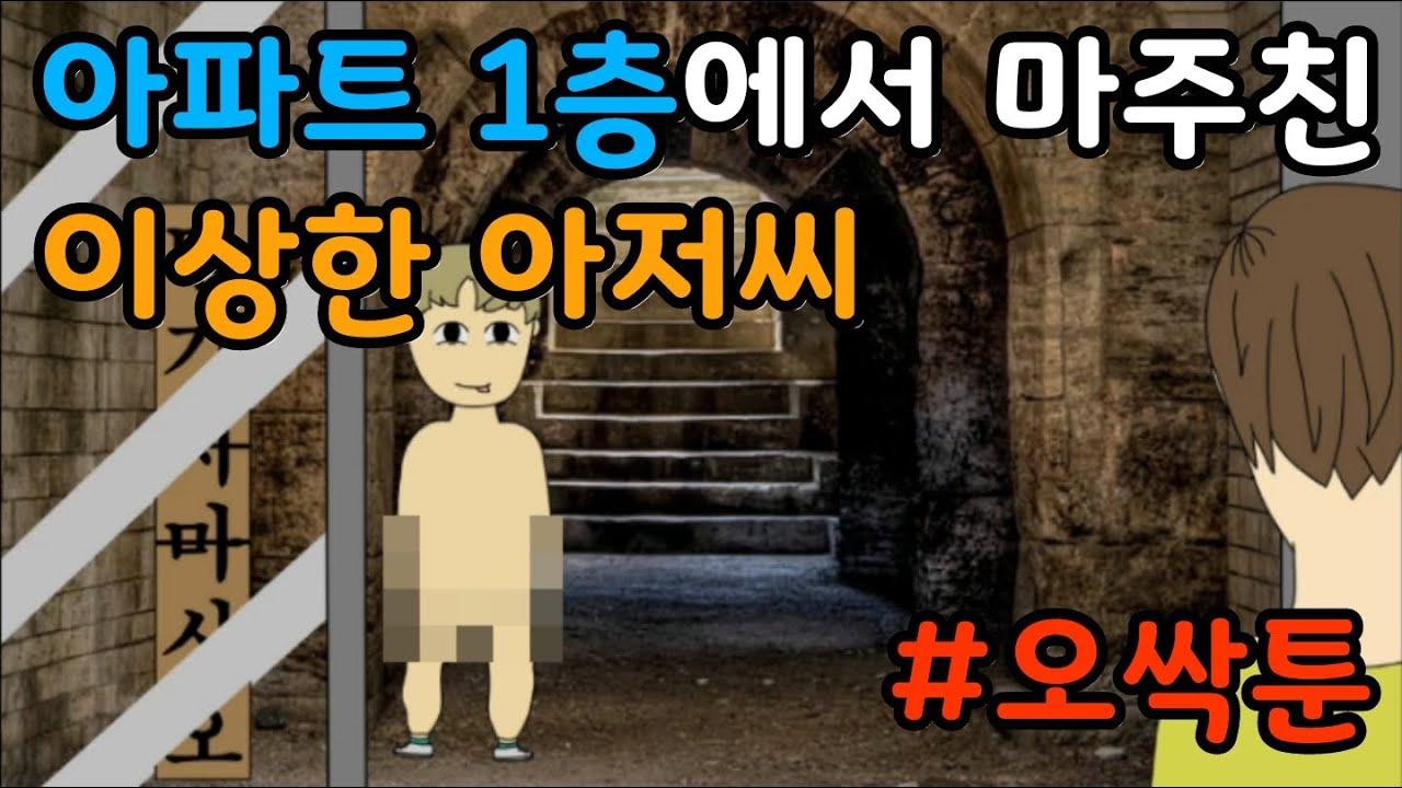 [오싹툰] 아파트 1층에서 마주친 이상한 아저씨/영상툰/썰툰/사연툰/공포/스릴러