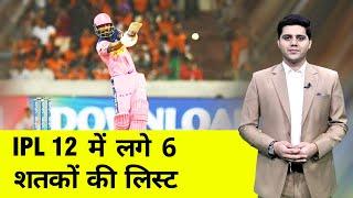 IPL के 12वें सीजन में 4 भारतीय समेत 6 बल्लेबाजों ने जड़े थे शतक