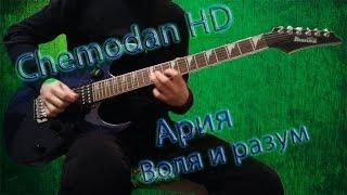 ария воля и разум guitar cover with tabs hi def