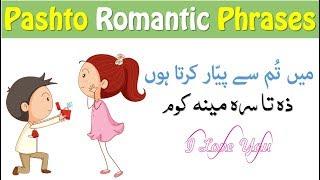 Lesson 76 - Pashto Romantic Phrases || Romantic Status || Pashto Animation || I Love You in Pashto