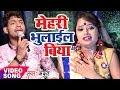 Ankush का सबसे हिट Devi Geet 2017 - Mehari Bhulayil Biya - Mori Maiya - Bhojpuri Devi Bhajan