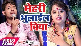 Download Ankush का सबसे हिट Devi Geet 2017 - Mehari Bhulayil Biya - Mori Maiya - Bhojpuri Devi Bhajan MP3 song and Music Video