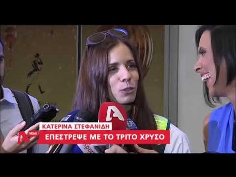 newsbomb.gr: Δηλώσεις Στεφανίδη κατά την άφιξή της στο «Ελευθέριος Βενιζέλος»