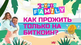 Фото Жизнь за крипту: реалити шоу | Crypto Family