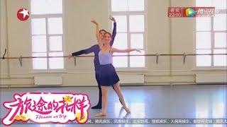 《旅途的花样》第8期精彩看点:芭蕾王子指导花样团跳舞 林志玲金晨翩翩起舞美翻了【东方卫视官方高清】