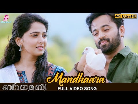 Mandhaara Full Video Song 4K | Bhaagamathie Malayalam Movie Songs | Anushka Shetty | Unni Mukundan