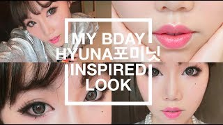 【BrenLui大佬B】My Birthday Makeup 我27歲了 (Inspired by KIM HYUNA 포미닛 (4MINUTE) 오늘 뭐해 Whatcha Doin' Today) Thumbnail