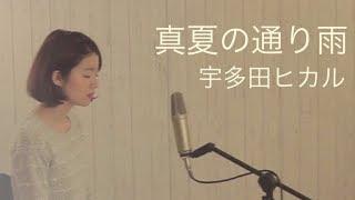 宇多田ヒカルさんの真夏の通り雨をコバソロさんとフルカバーさせていた...