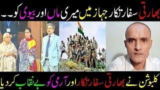 Kalbhushan Yadav New Video Released by Pakistan-New Video of Kulbhusham