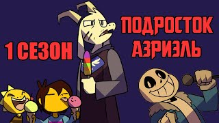 Undertale Комикс  - Подросток Азриэль - 1 сезон