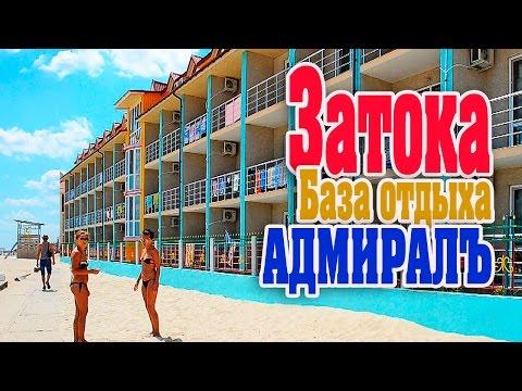 Затока 2016. Отдых на Черном море. База отдыха АДМИРАЛЪ