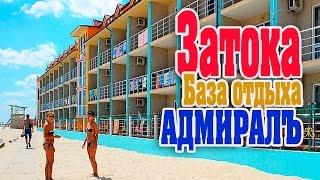 Затока 2016. Отдых на Черном море. База отдыха