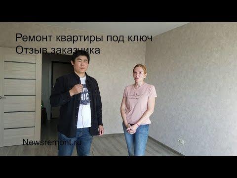 Ремонт квартиры под ключ в Калуге | ЖК Малиновка отзыв заказчика