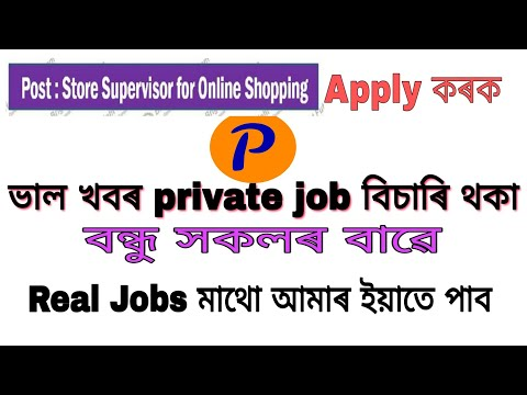 Latest Private job in Assam,Guwahati 2019 || Interview going on for store keeper job /Job in assam
