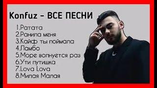 Фото Все песни - KonfuzХит 2020-2021г