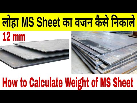 How To Calculate The Weight Of A Mild Steel Plate Youtube