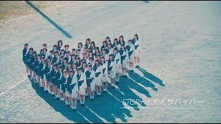 ラストアイドル「大人サバイバー」 MV メイキング・ドキュメント