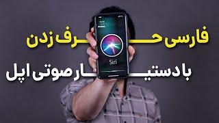 فارسی حرف زدن با سیری ، دستیار صوتی اپل