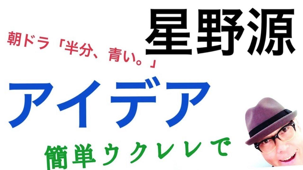 星野源・アイデア 【ウクレレ 超かんたん版 コード&レッスン付】NHK朝ドラ「半分、青い。」