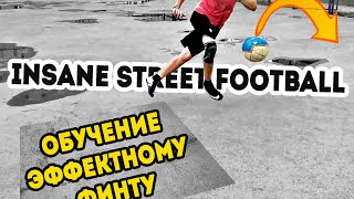 insane street football double air akka tutorial   обучение эффектному финту double air akka