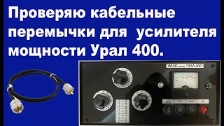 Проверяю кабельные перемычки для усилителя мощности Урал 400