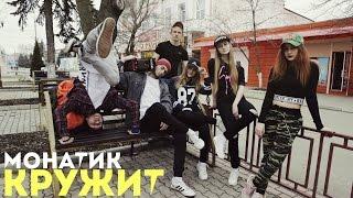 МОНАТИК - КРУЖИТ (MUSIC VIDEO)