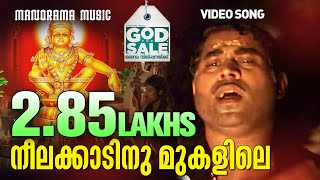 Neelakkatinu Mukalile song from new movie GOD FOR SALE