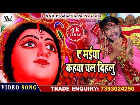 आ-गया-chandan-pal-का-दर्द-भरा-विदाई-गीत---ए-मईया-कहवाँ-चल-दिहलू---new-bhojpuri-navratri-song-2019