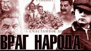Враг народа. С.  Трофимов.